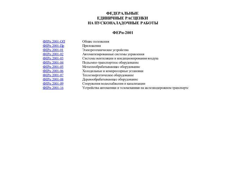 ФЕРп 2001 Федеральные единичные расценки на пусконаладочные работы
