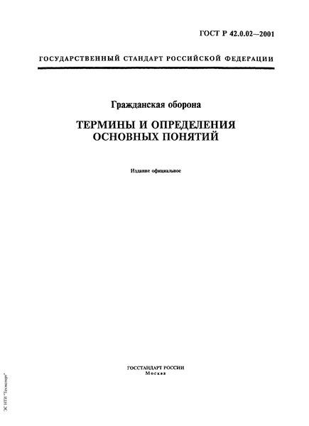 ГОСТ Р 42.0.02-2001 Гражданская оборона. Термины и определения основных понятий