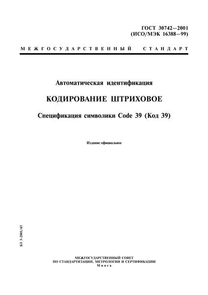ГОСТ 30742-2001 Автоматическая идентификация. Кодирование штриховое. Спецификация символики Code 39 (Код 39)