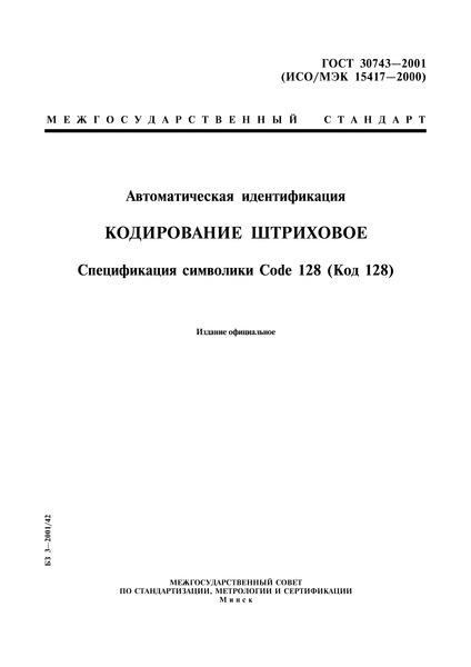 ГОСТ 30743-2001 Автоматическая идентификация. Кодирование штриховое. Спецификация символики Code 128 (Код 128)
