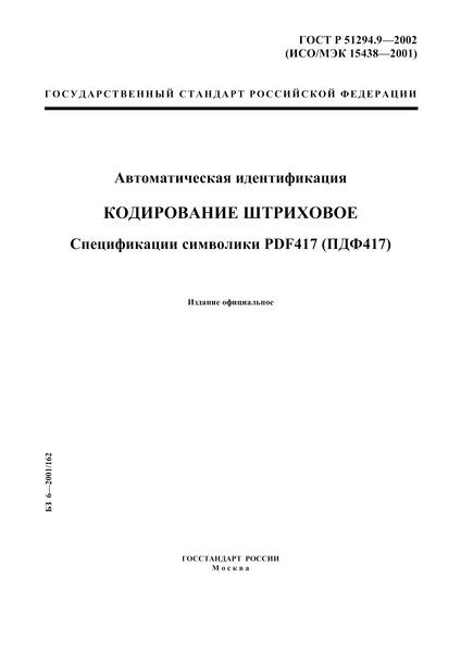 ГОСТ Р 51294.9-2002 Автоматическая идентификация. Кодирование штриховое. Спецификации символики PDF417 (ПДФ417)