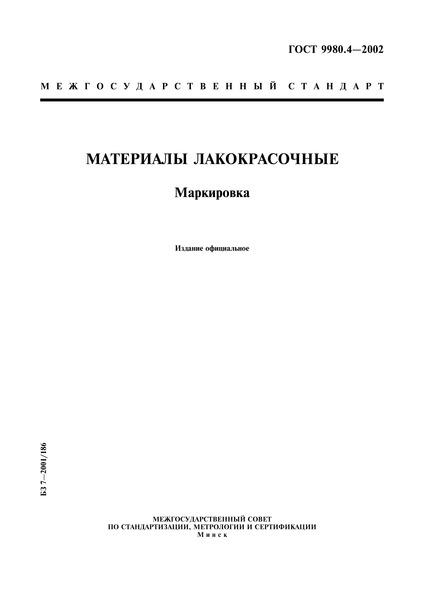 ГОСТ 9980.4-2002 Материалы лакокрасочные. Маркировка