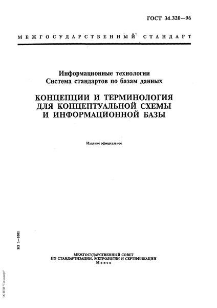 ГОСТ 34.320-96 Информационные технологии. Система стандартов по базам данных. Концепции и терминология для концептуальной схемы и информационной базы
