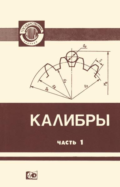 ОСТ 1219 Калибры предельные гладкие для валов и отверстий 5-го класса точности. Допуски