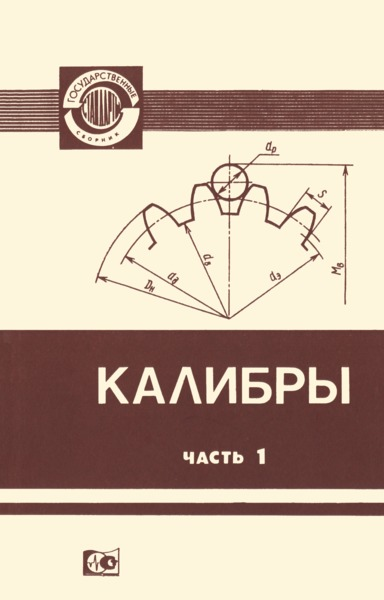 ОСТ 1215* Калибры контрольные к рабочим калибрам для валов 3-го и 3а классов точности. Допуски
