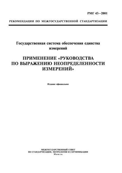 РМГ 43-2001 Государственная система обеспечения единства измерений. Применение