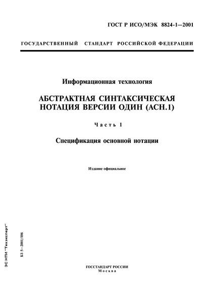 ГОСТ Р ИСО/МЭК 8824-1-2001 Информационная технология. Абстрактная синтаксическая нотация версии один (АСН.1). Часть 1. Спецификация основной нотации