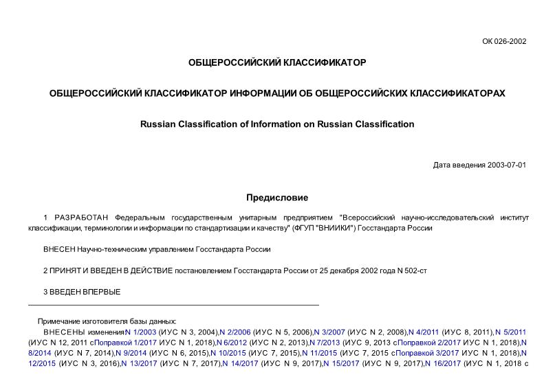 ОК 026-2002 Общероссийский классификатор информации об общероссийских классификаторах
