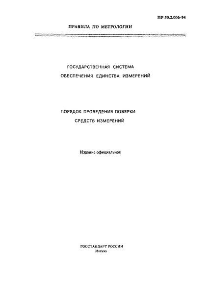 ПР 50.2.006-94 Государственная система обеспечения единства измерений. Порядок проведения поверки средств измерений