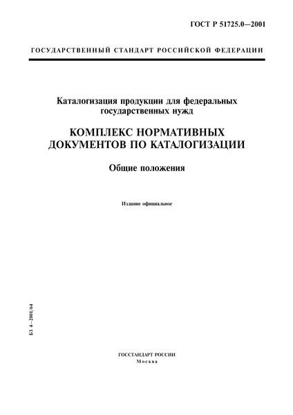 ГОСТ Р 51725.0-2001 Каталогизация продукции для федеральных государственных нужд. Комплекс нормативных документов по каталогизации. Общие положения