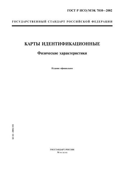 ГОСТ Р ИСО/МЭК 7810-2002 Карты идентификационные. Физические характеристики
