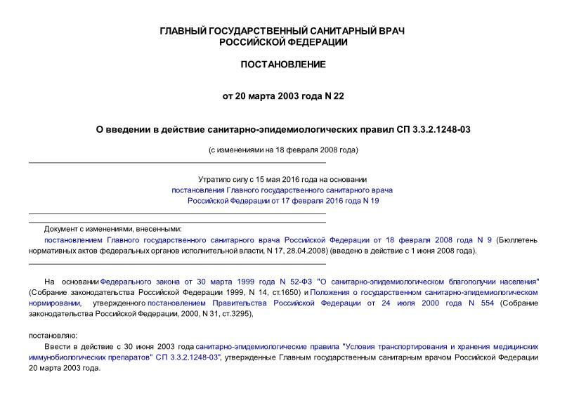 СП 3.3.2.1248-03 Условия транспортирования и хранения медицинских иммунобиологических препаратов