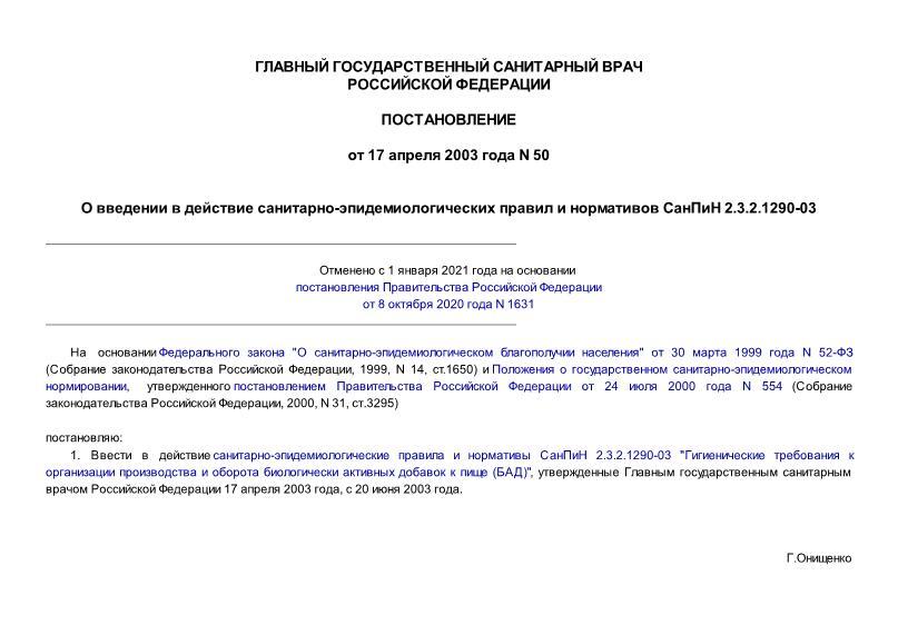 СанПиН 2.3.2.1290-03 Гигиенические требования к организации производства и оборота биологически активных добавок к пище (БАД)