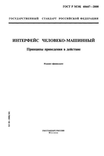 ГОСТ Р МЭК 60447-2000 Интерфейс человекомашинный. Принципы приведения в действие