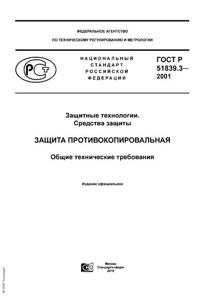 ГОСТ Р 51839.3-2001 Защитные технологии. Средства защиты. Защита противокопировальная. Общие технические требования
