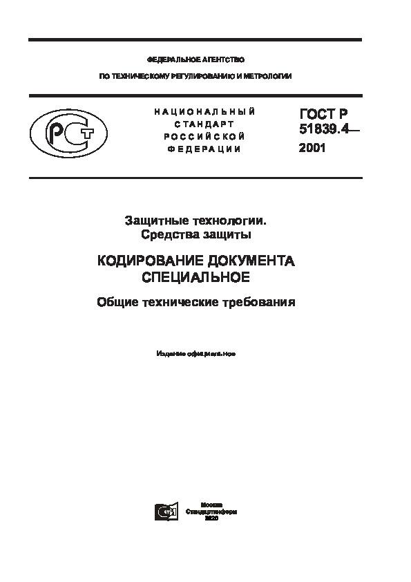 ГОСТ Р 51839.4-2001 Защитные технологии. Средства защиты. Кодирование документа специальное. Общие технические требования