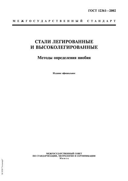 ГОСТ 12361-2002 Стали легированные и высоколегированные. Методы определения ниобия