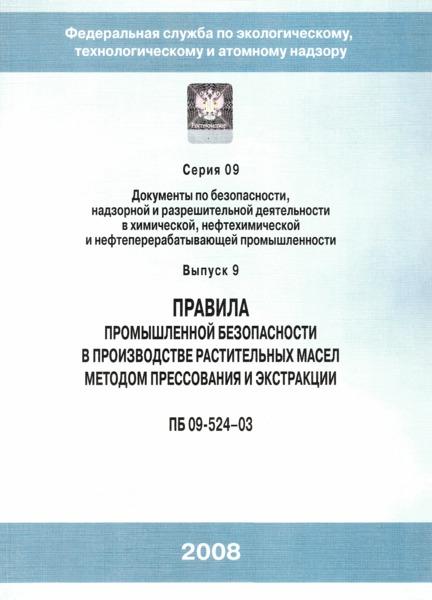 ПБ 09-524-03 Правила промышленной безопасности в производстве растительных масел методом прессования и экстракции