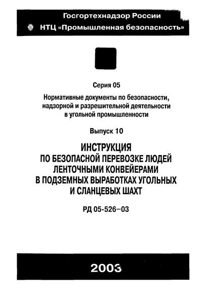РД 05-526-03 Инструкция по безопасной перевозке людей ленточными конвейерами в подземных выработках угольных и сланцевых шахт