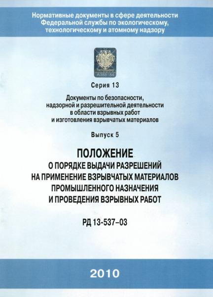РД 13-537-03 Положение о порядке выдачи разрешений на применение взрывчатых материалов промышленного назначения и проведение взрывных работ