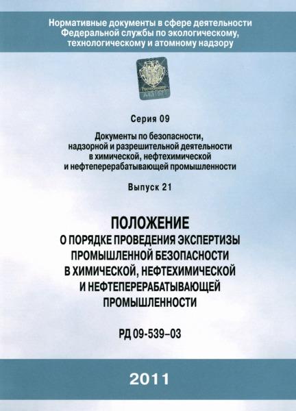 РД 09-539-03 Положение о порядке проведения экспертизы промышленной безопасности в химической, нефтехимической и нефтеперерабатывающей промышленности