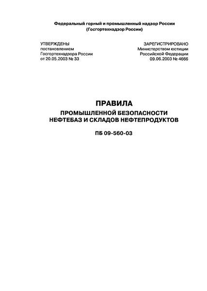 ПБ 09-560-03 Правила промышленной безопасности нефтебаз и складов нефтепродуктов