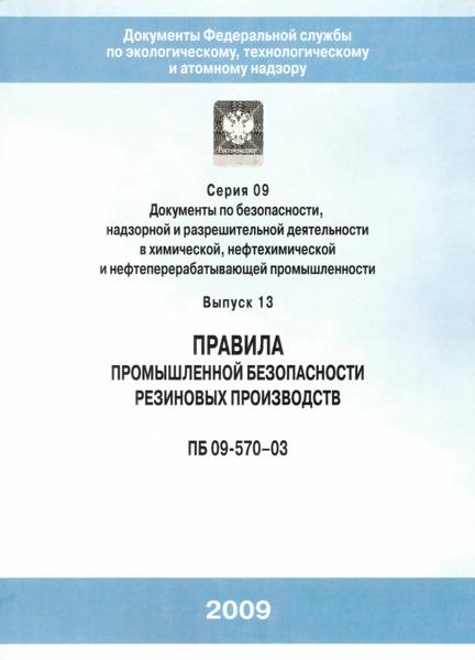 ПБ 09-570-03 Правила промышленной безопасности резиновых производств
