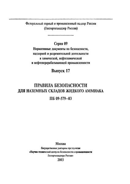 ПБ 09-579-03 Правила безопасности для наземных складов жидкого аммиака