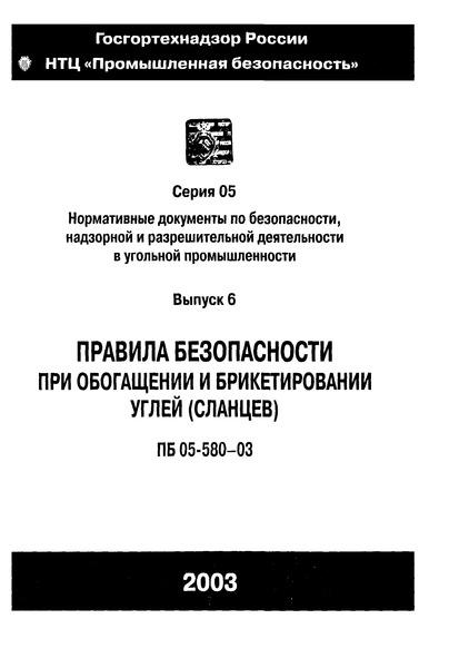 ПБ 05-580-03 Правила безопасности на предприятиях по обогащению и брикетированию углей (сланцев)