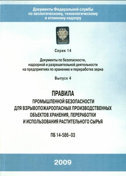 инструкции пб-14-586-03