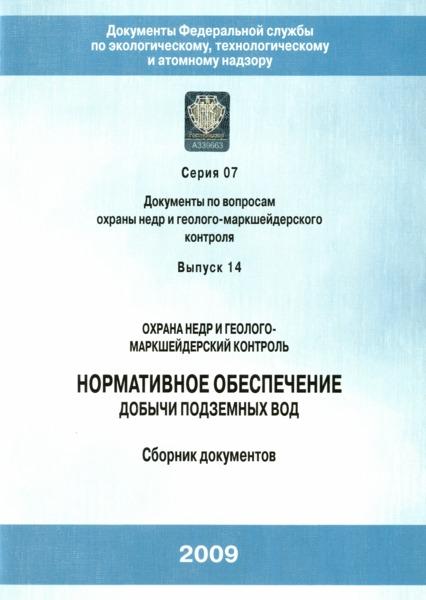 ПБ 07-602-03 Правила разработки и охраны месторождений минеральных вод и лечебных грязей