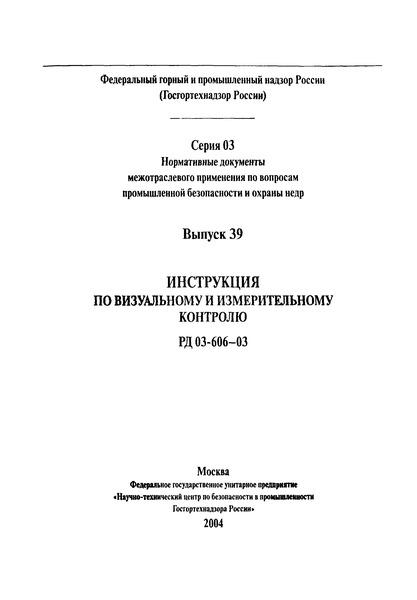 РД 03-606-03 Инструкция по визуальному и измерительному контролю