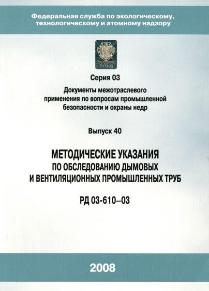 РД 03-610-03 Методические указания по обследованию дымовых и вентиляционных промышленных труб