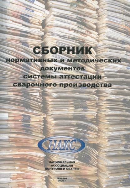 РД 03-613-03 Порядок применения сварочных материалов при изготовлении, монтаже, ремонте и реконструкции технических устройств для опасных производственных объектов
