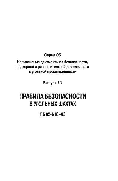 ПБ 05-618-03 Правила безопасности в угольных шахтах
