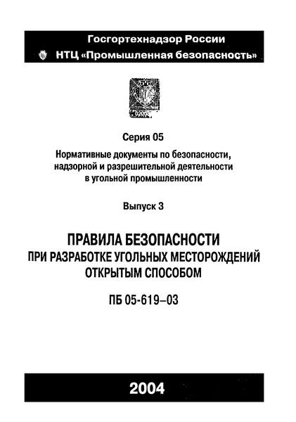 ПБ 05-619-03 Правила безопасности при разработке угольных месторождений открытым способом