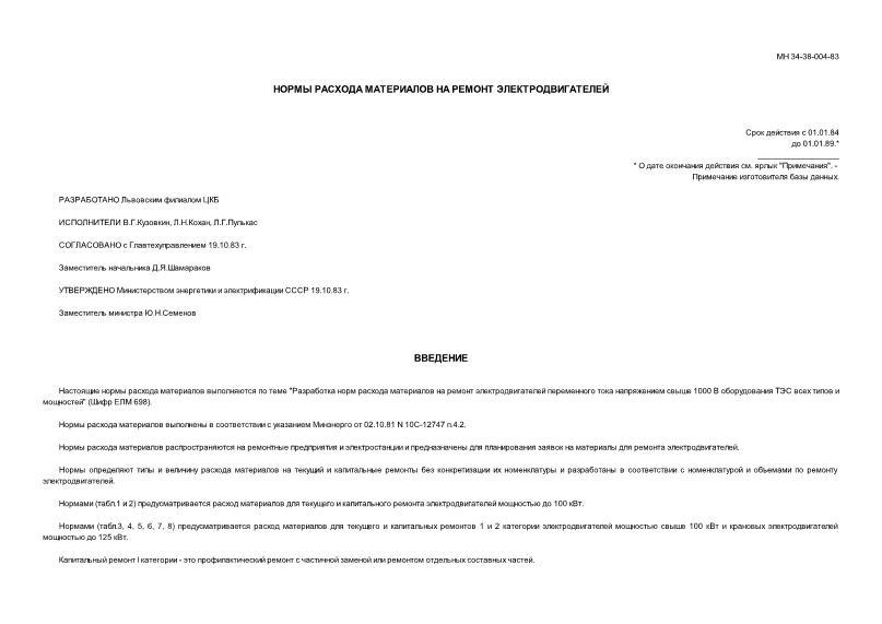 РД 34.10.353 Нормы расхода материалов на ремонт электродвигателей