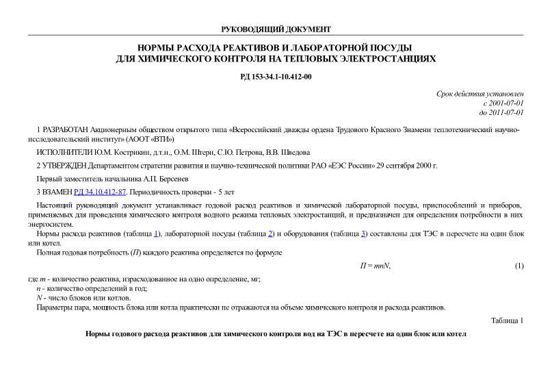 РД 153-34.1-10.412-00 Нормы расхода реактивов и лабораторной посуды для химического контроля на тепловых электростанциях