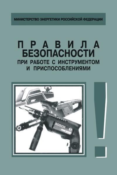 РД 34.03.204 Правила безопасности при работе с инструментом и приспособлениями