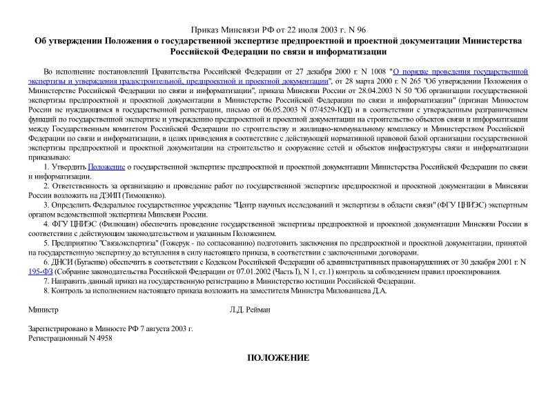 Приказ 96 Об утверждении Положения о государственной экспертизе предпроектной и проектной документации Министерства Российской Федерации по связи и информатизации