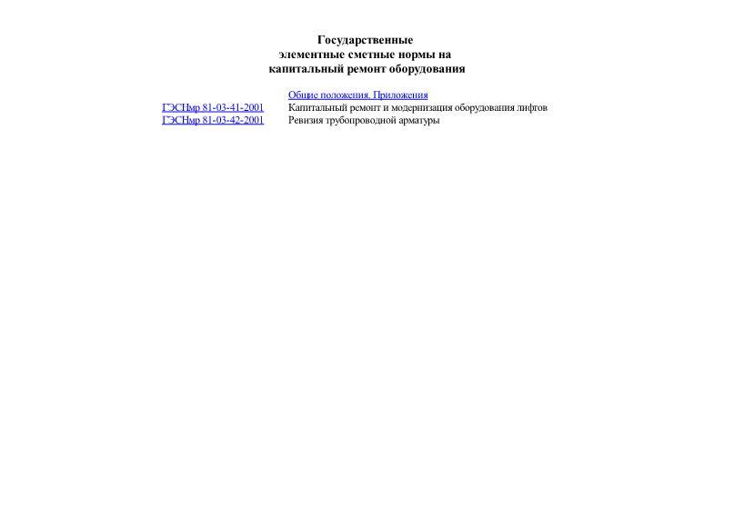 ГЭСНмр 2001 Государственные элементные сметные нормы на капитальный ремонт оборудования
