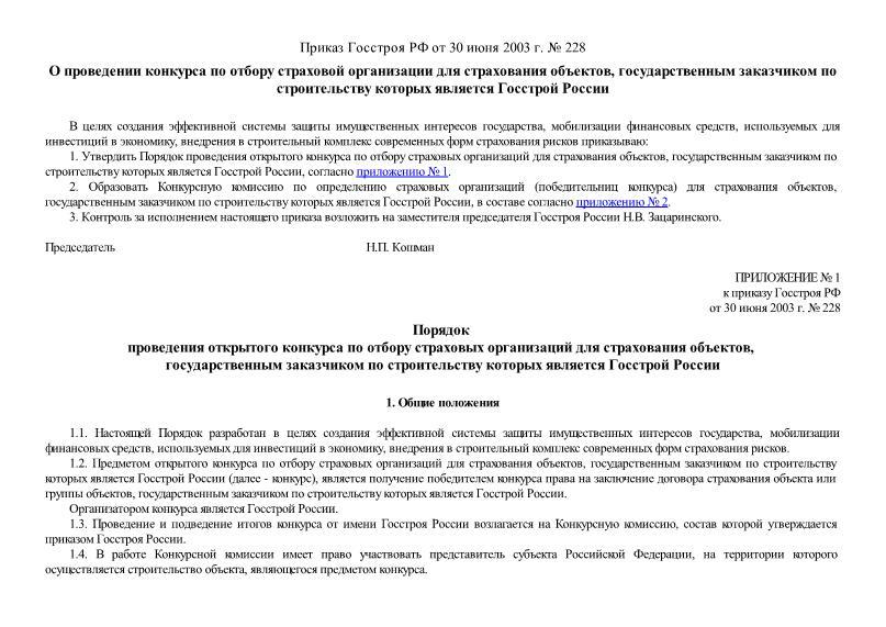 Приказ 228 О проведении конкурса по отбору страховой организации для страхования объектов, государственным заказчиком по строительству которых является Госстрой России