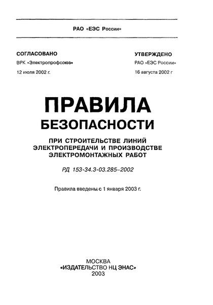 РД 153-34.3-03.285-2002 Правила безопасности при строительстве линий электропередачи и производстве электромонтажных работ
