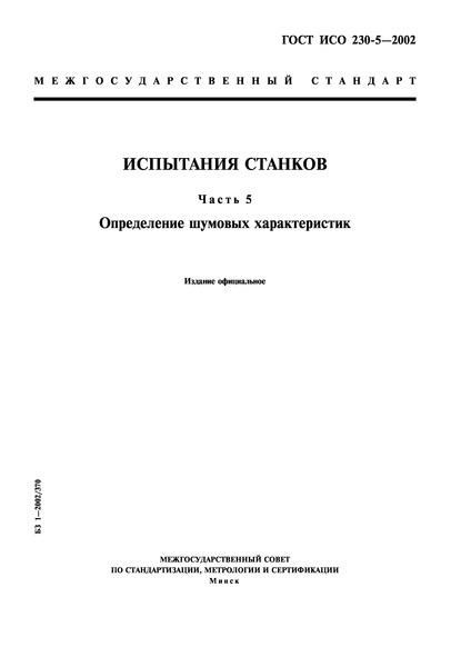 ГОСТ ИСО 230-5-2002 Испытания станков. Часть 5. Определение шумовых характеристик