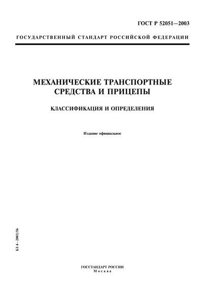 ГОСТ Р 52051-2003 Механические транспортные средства и прицепы. Классификация и определения