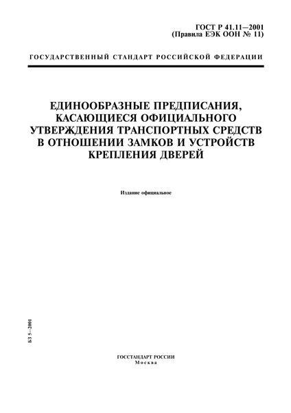 ГОСТ Р 41.11-2001 Единообразные предписания, касающиеся официального утверждения транспортных средств в отношении замков и устройств крепления дверей