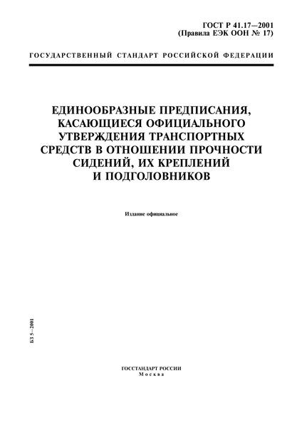 ГОСТ Р 41.17-2001 Единообразные предписания, касающиеся официального утверждения транспортных средств в отношении прочности сидений, их креплений и подголовников