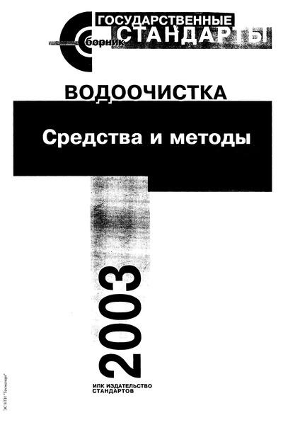 ГОСТ Р 51641-2000 Материалы фильтрующие зернистые. Общие технические условия