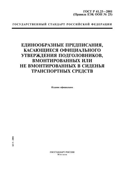 ГОСТ Р 41.25-2001 Единообразные предписания, касающиеся официального утверждения подголовников, вмонтированных или не вмонтированных в сиденья транспортных средств