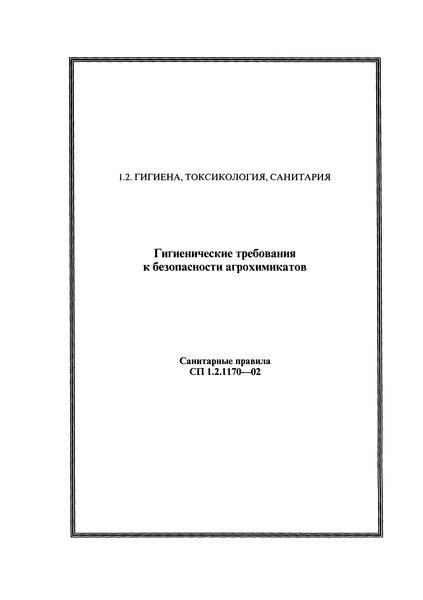 СП 1.2.1170-02 Гигиенические требования к безопасности агрохимикатов